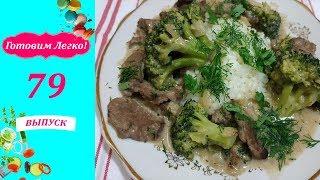 Мясной подлив с брокколи | Простой и вкусный рецепт