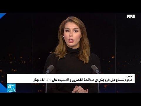 تونس: سطو مسلح يستهدف فرعا بنكيا في محافظة القصرين  - نشر قبل 3 ساعة