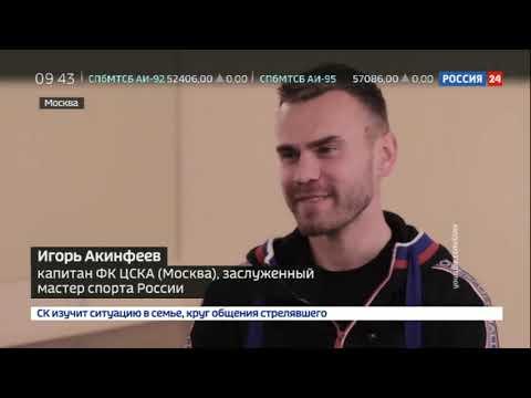 Игорь Акинфеев поступил в Губкинский университет