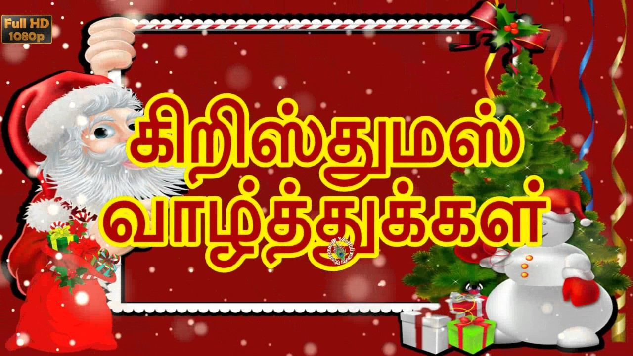 Merry Christmas Wishes in Tamil, SMS, Greetings, Messages, Whatsapp ...