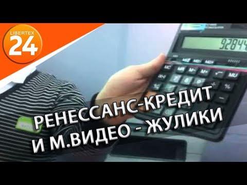 Банк «Ренессанс Кредит» в Москве на