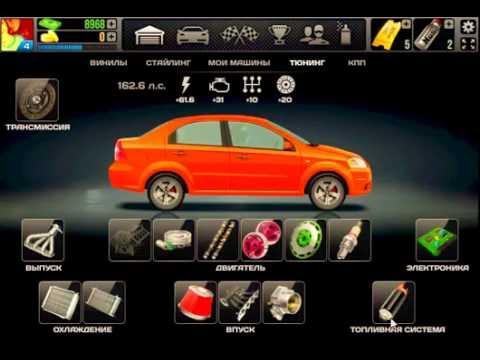 Chevrolet Aveo 1.4i(Стритрейсеры)(ВК)Тюнинг , Настройка КПП