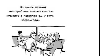 Метод - Проблемная лекция