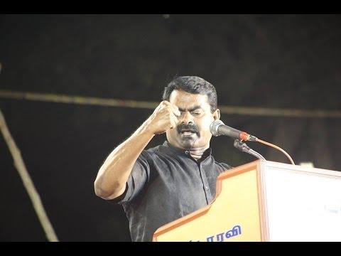 இராமேசுவரம் தேர்தல் பரப்புரை பொதுக்கூட்டம் - சீமான் எழுச்சியுரை