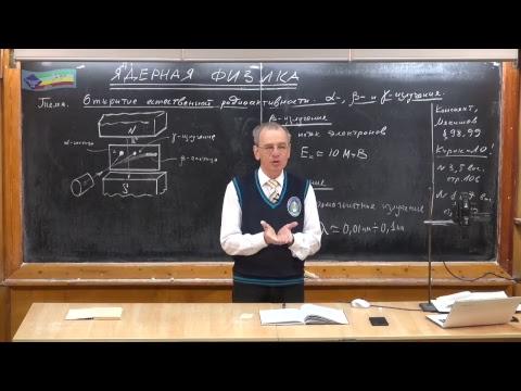 4.05 Открытие естественной радиоактивности. Альфа-, бета- и гамма-излучение