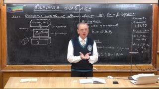 Урок 463. Открытие естественной радиоактивности. Альфа-, бета- и гамма-излучение