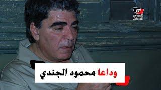 وداعا سلامة الطفشان .. ما لا تعرفه عن الرائع محمود الجندي