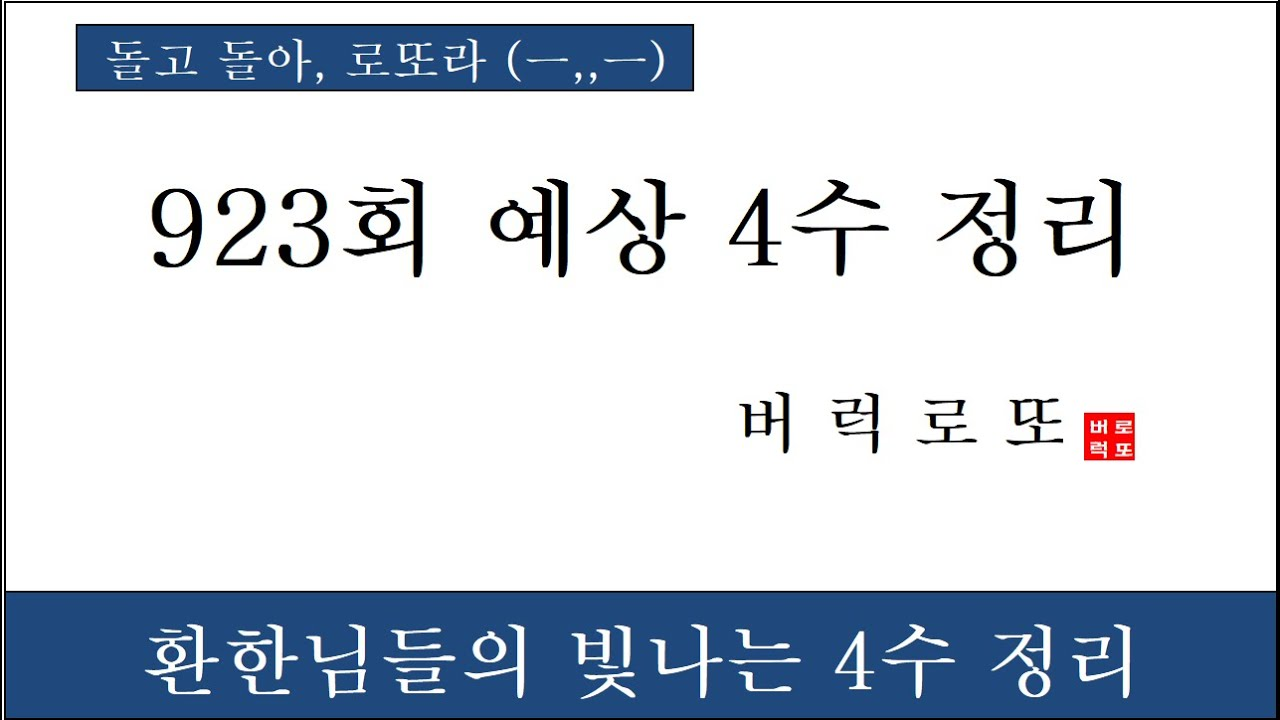 [로또분석] 923회 예상4수 모음 정리