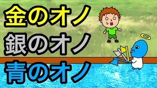 【アニメ】金のオノ 銀のオノ 青のオノ