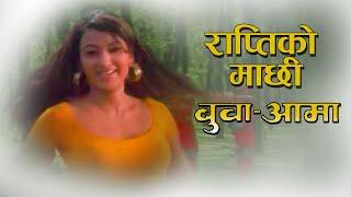 Rapatiko Maachhi | राप्तिको माछी | Canción de la película nepalí | BUBA AAMA | Jharana Thapa