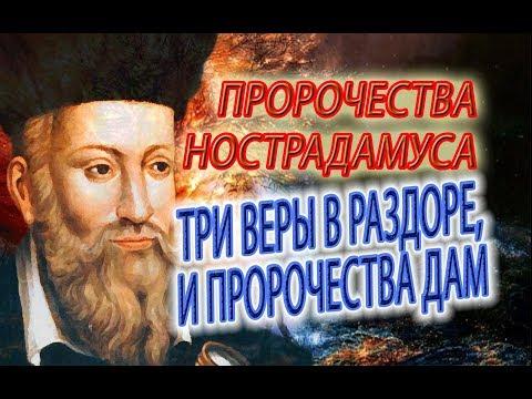 Пророчества Нострадамуса - Три веры в раздоре и пророчества Дам!