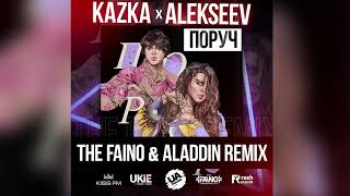 Kazka x Alekseev - Поруч (The Faino & Aladdin Remix)
