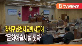 """""""강서구 신천지 교회 사들여 문화예술시설 짓자…"""