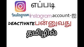 How delete my Instagram account 2017 (Tamil)