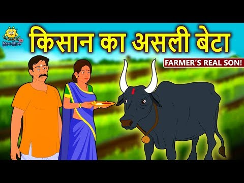 किसान का असली बेटा - Hindi Kahaniya for Kids | Stories for Kids | Moral Stories | Koo Koo TV Hindi