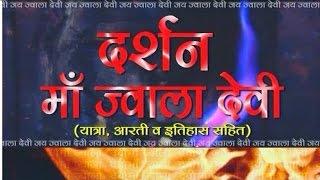 Maa Jwala Devi Yatra - Master Saleem - Udit Narayan - History - Darshan & Story - Jai Bala Music