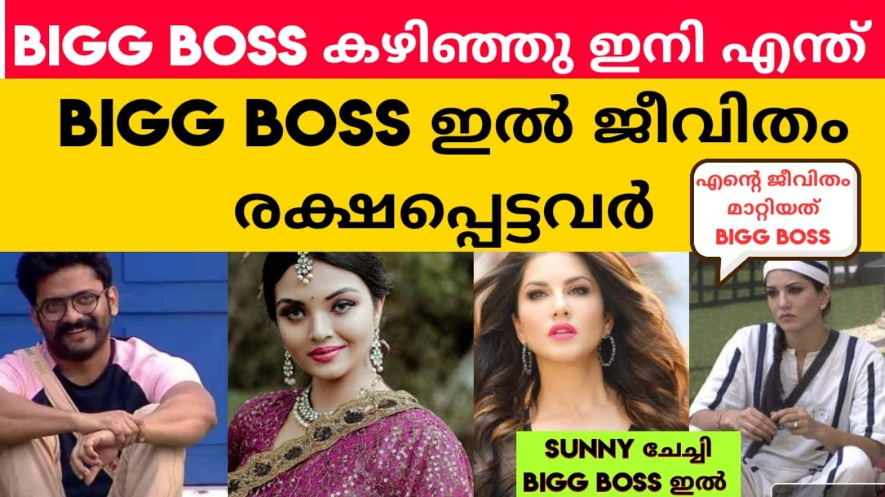 Bigg Boss Malayalam Season 3   These are the persons who became Celebrities After Bigg Boss