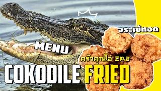 ครัวคุณโอ๋-ep-2-cokodile-fried-จระเข้ทอด