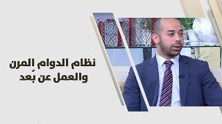 عبدالرحمن أبو دراز - نظام الدوام المرن والعمل عن بُعد