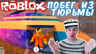No. 674: NEW JAILBREAK in ROBLOKS | Roblox NEW ESCAPE! Jailbreak [RELEASE]