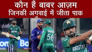 कौन है Babar Azam जिसकी अगुवाई में जीता Pakistan? | Aaj Tak Extra