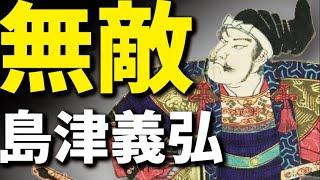 島津義弘・無敵伝説 『鬼島津』と恐れられた強さの秘密とは?