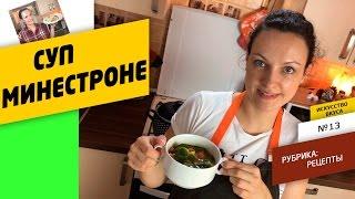 Постный итальянский суп Минестроне
