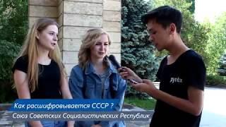 На пару слов #3 - Бишкекчане отвечают на школьные вопросы