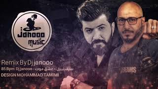 Saif Nabeel - Ashq Mot DJ Janooo Remix | سيف نبيل - عشك موت ريمكس ديجي جانوو