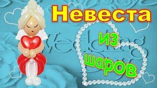 Невеста Девочка из шаров/Bride Girl from Balloons