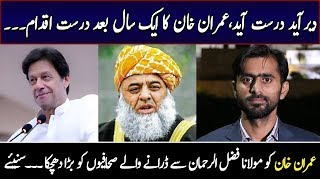 Imran Khan takes a big step after a year    Details by Siddique Jaan