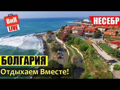 Болгария | Несебр, город, пляжи, климат, цены на жилье, отели, Солнечный Берег, рестораны, кухня