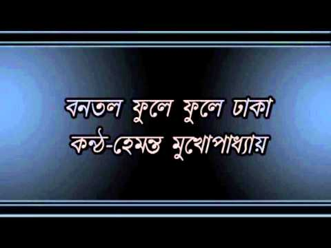 Banatal Phule Phule Dhaka,Hemanta Mukhopadhyay