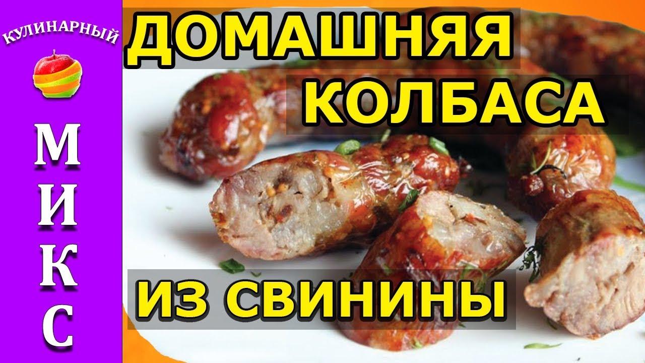 как приготовить домашнюю колбасу кишки