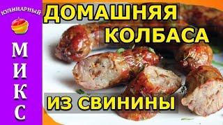 Домашняя колбаса из свинины в кишках- очень вкусный рецепт! 🔥