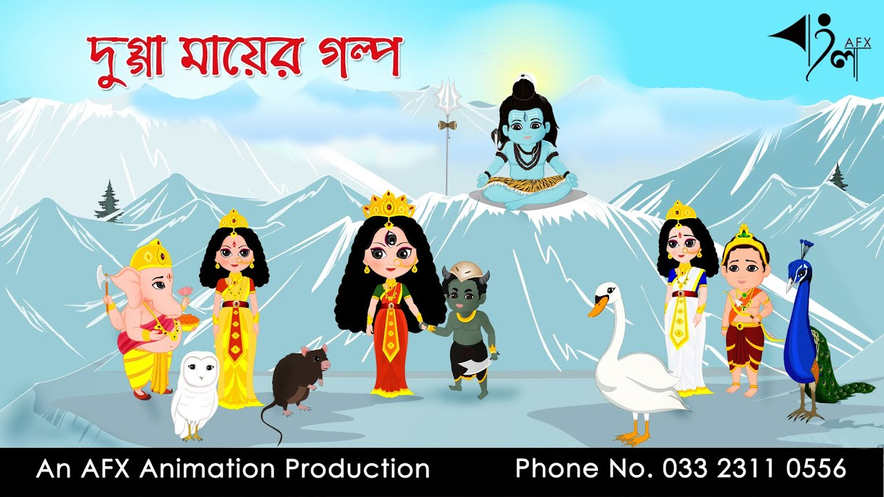 Download Dugga Dugga | বাংলা কার্টুন | Thakurmar Jhuli | Fairy Tales | Bangla Cartoon