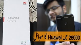 Huawei Psmart Unboxing And First Look In Pakistan