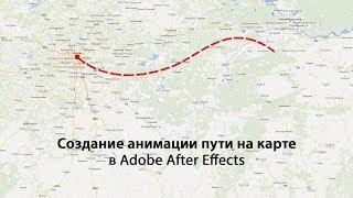 создание анимации пути на карте в Adobe After Effects