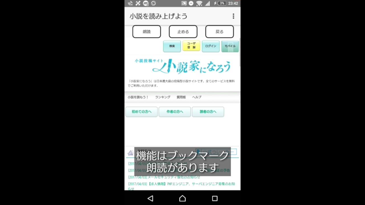 「小説を読もう」を読み上げるアプリ - YouTube