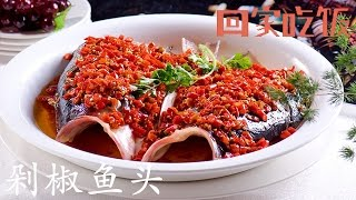 剁椒魚頭獨家秘笈發布:簡單五步,你就是湘菜大廚!(回家吃飯  )