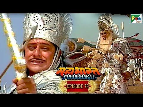 पितामह भीष्म वध | Mahabharat Stories | B. R. Chopra | EP – 79
