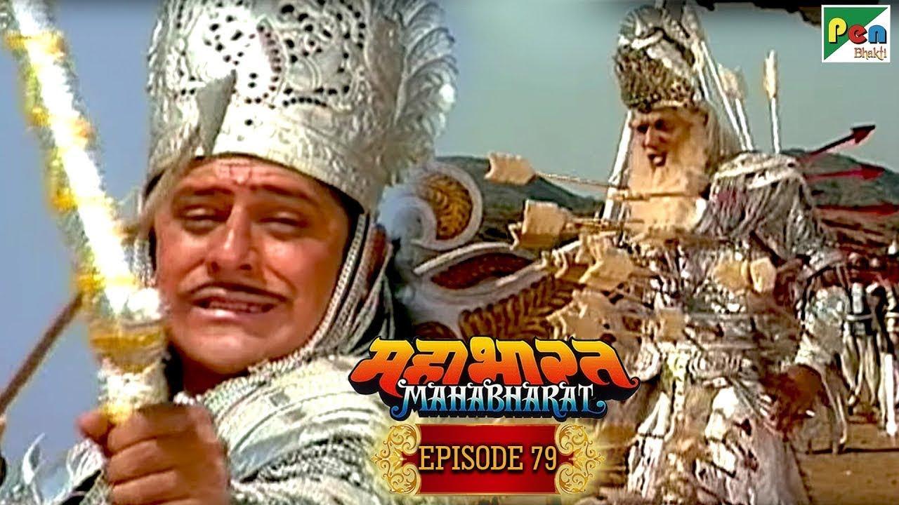 प त मह भ ष म वध Mahabharat Stories B R Chopra Ep 79 Youtube