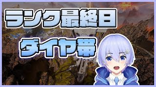 【APEX】ランク最終日 ソロダイヤ帯 いってみよう【VTuber】