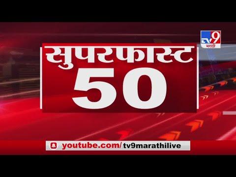 SuperFast News | सुपरफास्ट 50 न्यूज | 2 PM | 4 June 2020 -TV9
