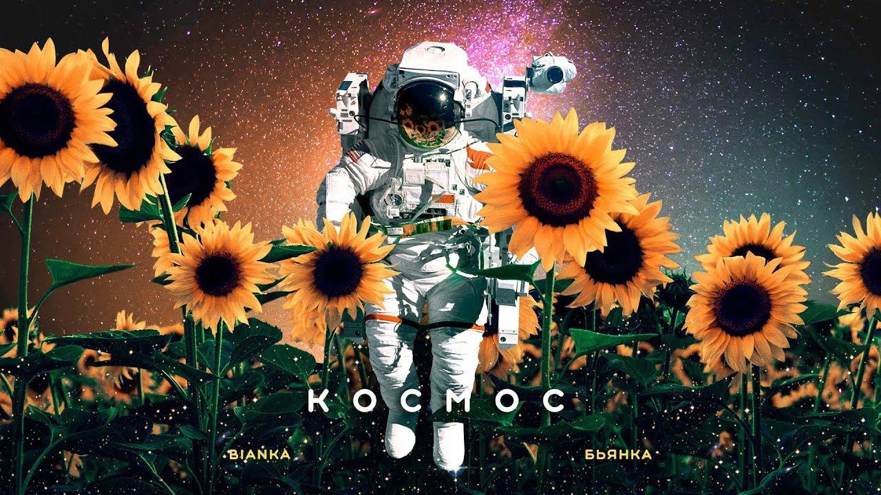Бьянка - Космос