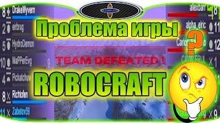 видео Что делать если не запускается Robocraft? Ответ есть!