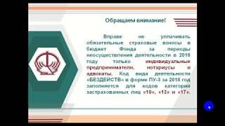 Персонифицированный учет: заполнение индивидуальных сведений по форме ПУ-3 (Введение)