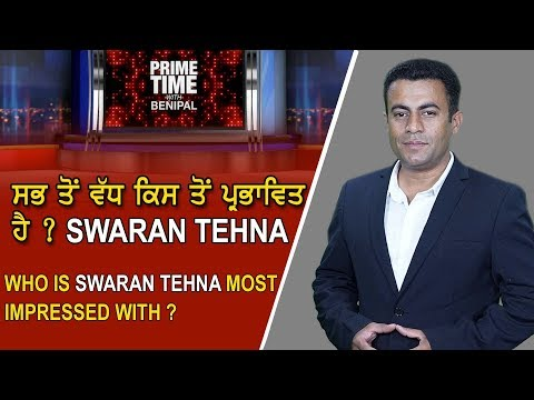 Prime Time with Benipal_Who is Swaran Tehna most Imprassed with ?