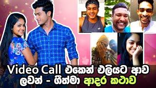 Video Call එකෙන් එලියට ආව ලවන් - ගීත්මා ආදර කථාව | Sangeethe Drama  - Video Call Thumbnail
