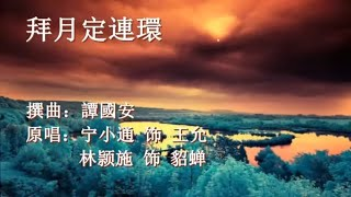 拜月定連環_宁小通 林颕施 演唱